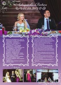 5 Двойной отзыв об англо-русской свадьбе